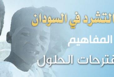 أزمة التشرد في السودان – المفاهيم- ومقترحات الحلول
