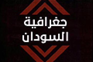 نعوم شقير، وجغرافية السودان