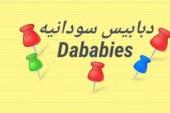 د. علي ابو ضاح   دبابيس من صحف الخرطوم