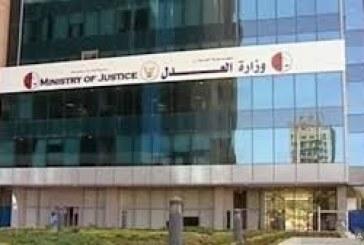 وزارة العدل تدرس ملفات لاسترداد أموال نهبها قادة نظام البشير