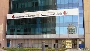 العدل: ترتيبات لإنطلاق الحملة التفتيشية للشركات