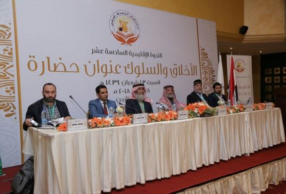 خبراء عرب يدعون الحكومات لتحصين الشبابمن اﻷفكار المتطرفة