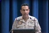 التحالف يكشف خسائر الحوثي ويعرض أدلة للدعم الإيراني
