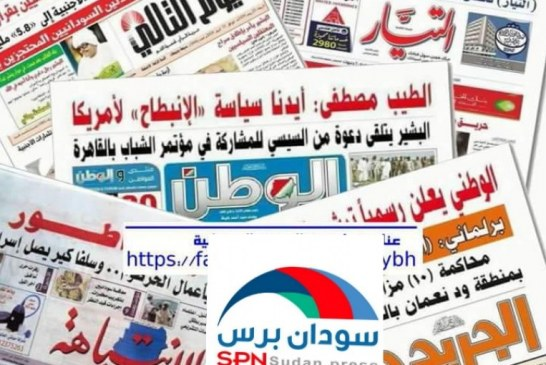 عناوين الصحف السياسية السودانية الصادرة اليوم الاثنين 21 يناير 2019م