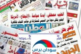 عناوين الصحف السياسية السودانية الصادرة الثلاثاء 22 يناير 2019م
