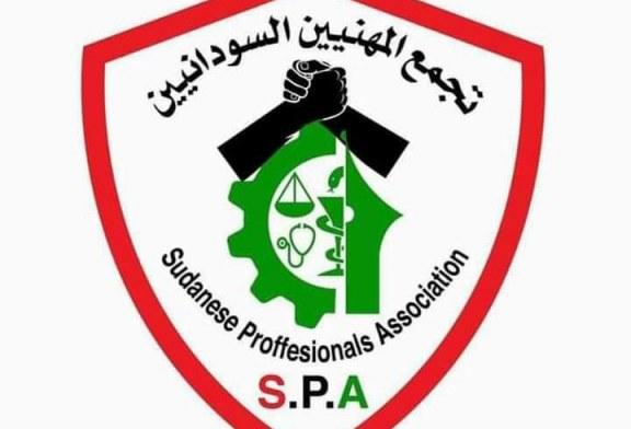 دعوات للإحتجاج بـ(12) مدينة سودانية وموكب بالخرطوم اليوم الخميس