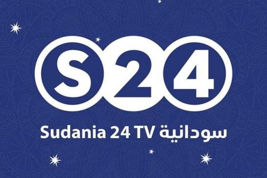 قناة سودانية 24 تعلق برامجها الفنية تضامنا مع الثورة والمعتصمين