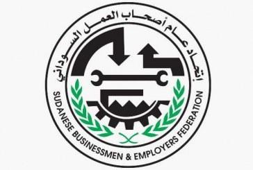 اتحاد اصحاب العمل السوداني يدفع برؤية لمعالجة الأزمة الاقتصادية