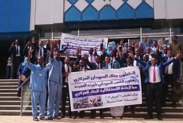 """احتجاز موظفين """"مضربين"""" ببنك السودان فرع الخرطوم"""