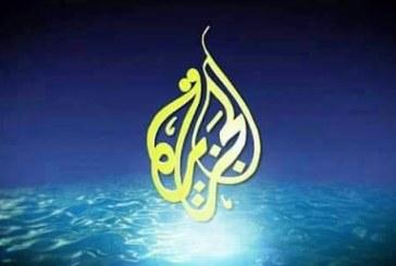 عاجل .. إغلاق مكتب قناة الجزيرة بالخرطوم وسحب الترخيص.