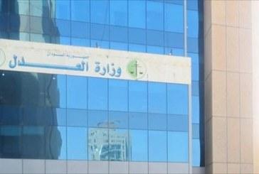 حظر 29 من قيادات الحكومة البائدة من السفر وتجميد أرصدتهم