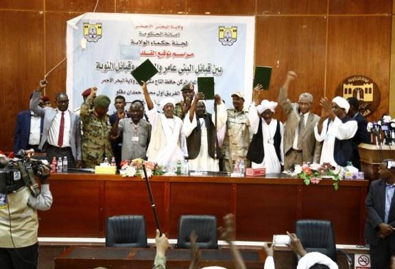 توقيع اتفاق صلح بين البني عامر والنوبة ينهي النزاع بشرق السودان