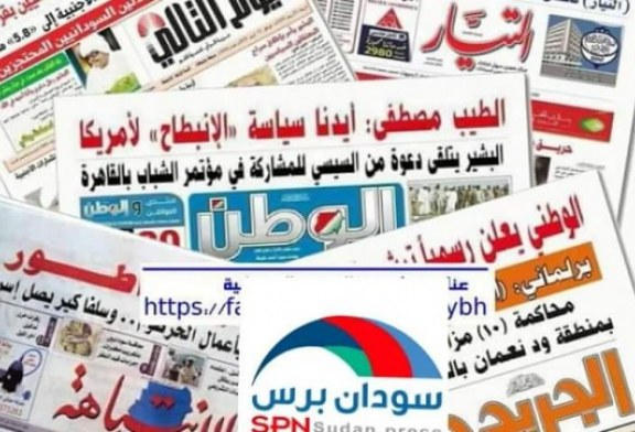 عناوين الصحف السياسية الصادرة اليوم الإثنين 23 سبتمبر 2109م