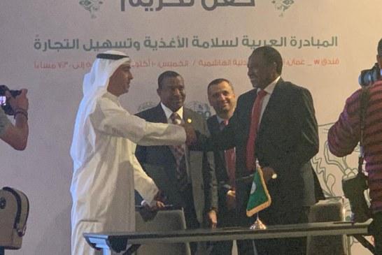 توقيع إتفاقية لتطبيق وتحديث دليل المواصفات العربية الموحدة للأغذية