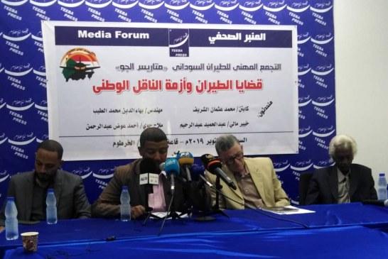 """مطالبات بلجنة تحقيق مستقلة حول تدمير """"سودانير"""" وإقالة المدير"""