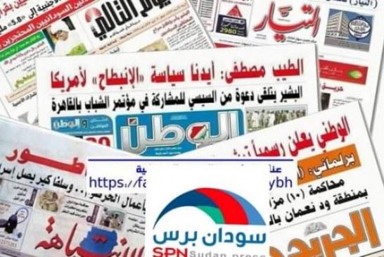 عناوين الصحف السودانية الصادرة اليوم الأحد 10 نوفمبر 2019م