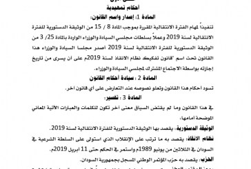 (سودان برس) ينشر مشروع قانون تفكيك نظام الإنقاذ لسنة 2019م
