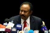 حمدوك .. هل يستطيع إنقاذ السودان من حافة الهاوين؟!