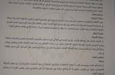 اتحاد عمال السودان يشن هجوما لاذعا على تجمع المهنيين