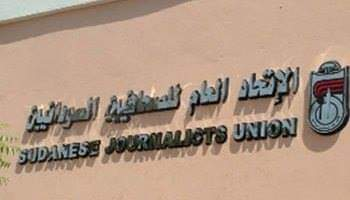 السودان: اتحاد الصحفيين يعلن مناهضة قرار حله