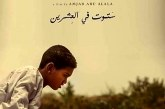 فيلم (ستموت في العشرين) يفتتح مهرجان العين السينمائي