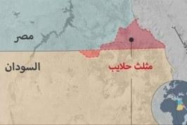 """حلايب .. بين مناورات السيسي في """"برنيس"""" وسيطرة البرهان بالخرطوم!!"""