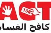 الشفافية: السودان في ترتيب 173 من 180 دولة في مدركات الفساد