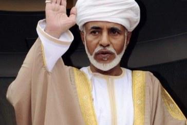 السلطان قابوس… 50 عاماً من النهضة والتحديث