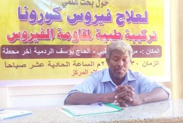 طبيب سوداني يكتشف علاجاً لفايروس كورونا