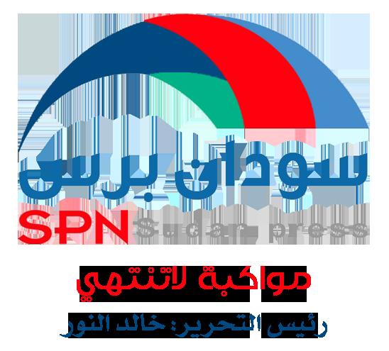 سودان برس
