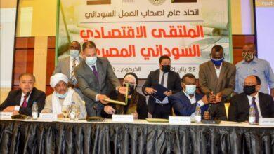 Photo of مذكرة تفاهم بين السودان ومصر لرفع كفاءة الصناعات الصغيرة